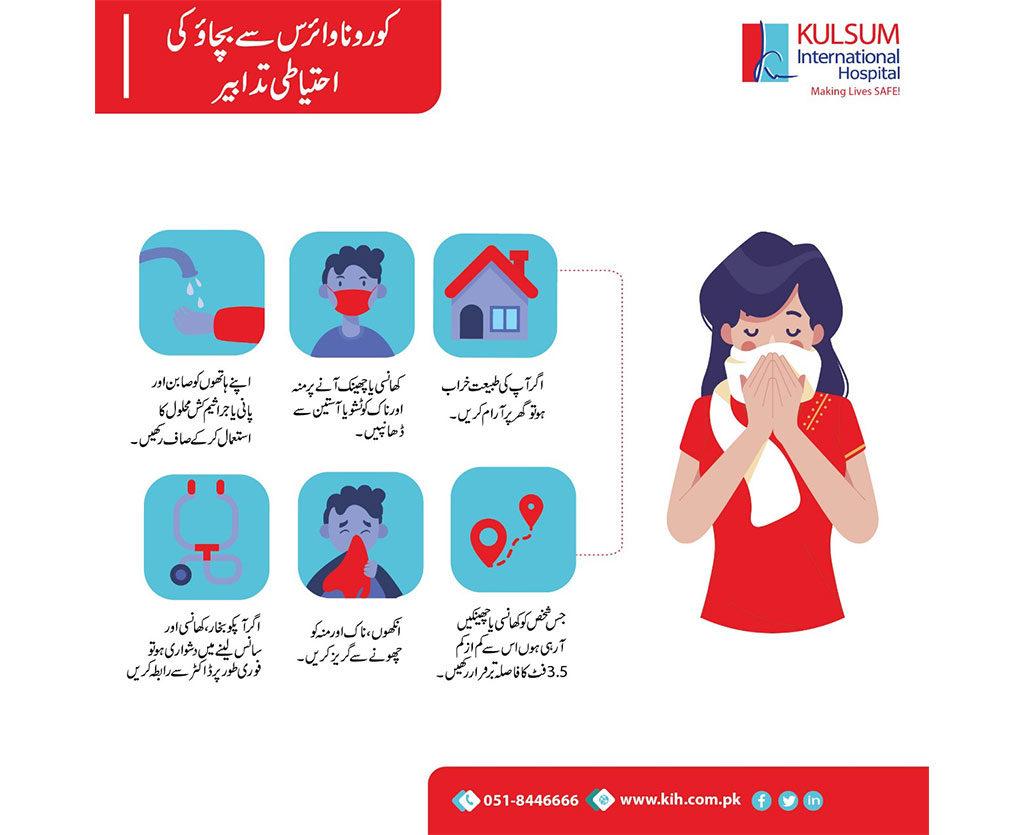 info in urdu